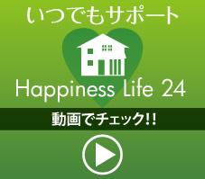 C&O ハピネスライフ24 ご案内動画