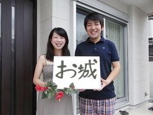 お城(枚方市 T様ご家族)