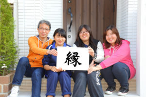 縁(寝屋川市 H様ご家族)
