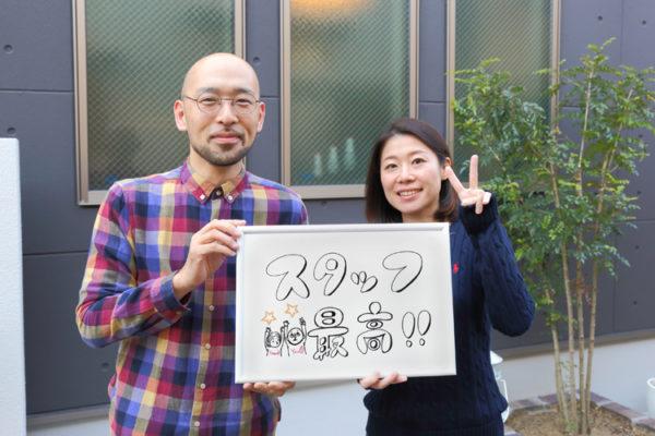 スタッフ最高!!(寝屋川市 Y様ご家族)