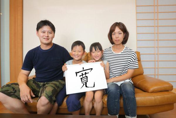 寛(寝屋川市 I様ご家族)