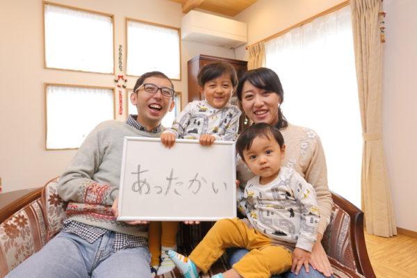 あったかい(寝屋川市 K様ご家族)
