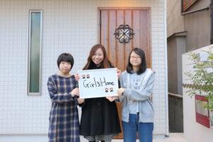 Girl's Home(枚方市 I様ご家族)